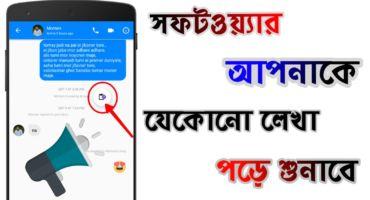 সফটওয়্যার আপনাকে সবকিছু পড়ে শুনাবে || Android New Tips