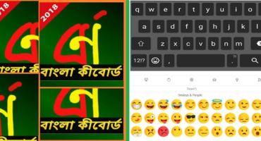 900+ Emoji ও অসাধারণ থিম সমৃদ্ধ বর্ণ বাংলা কিবোর্ড।