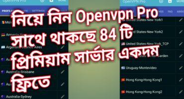 নিয়ে নিন Openvpn Pro, সাথে থাকছে 84 টি প্রিমিয়াম সার্ভার একদম ফ্রিতে।