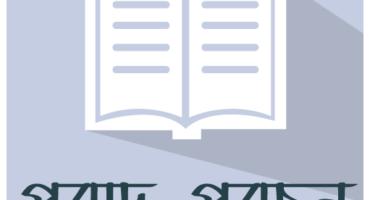 জেনে নিন কয়েকটি বিশেষ প্রবাদ ও প্রবচন এবং বন্ধুদের  সাথে মজা নিন