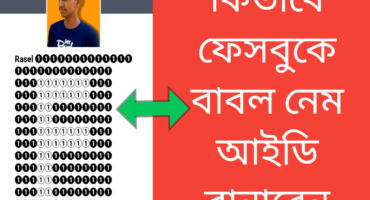 [Hot Post][New Trick]ফেসবুক বাবল নাম আইডি কিভাবে বানাবেন A-Z বাংলা টিউটোরিয়াল ScreenShot সহ