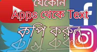 শিখে নিন কিভাবে যেকোন Apps থেকে Text কপি করবেন। (Twitter, Instagram, Youtube, Facebook, Others)