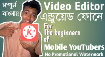 নতুন মোবাইল ইউটিউবারদের জন্য Kinemaster নিয়ে আসলাম। কোনো Promotional Watermark ছাড়া App