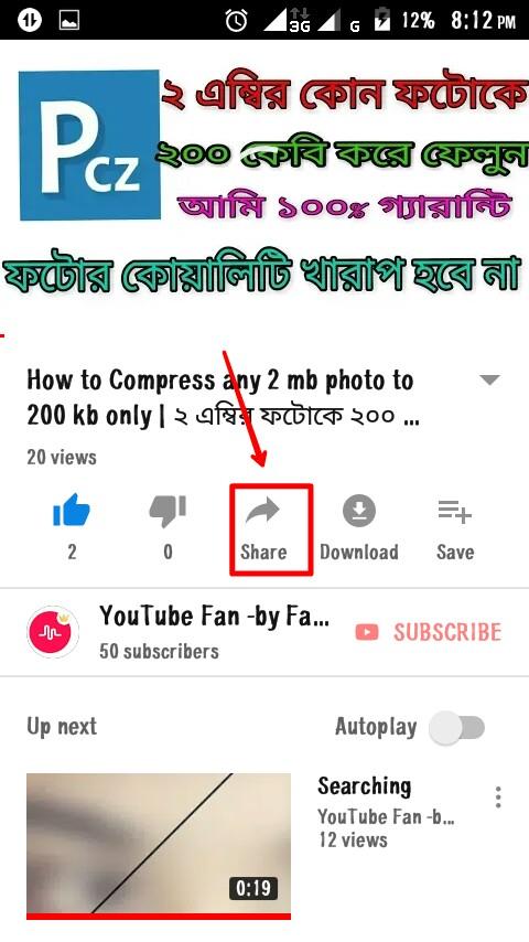 এখন থেকে ইউটিউবের যেকোন ভিডিও এর থাম্বনেইল (Thumbnail) ডাউনলোড করতে পারবেন   How to Download YouTube any video Thumbnail ?….