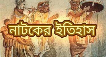 অনেক তো নাটক দেখলেন ,আসুন জেনে নেই বাংলার নাটকের ইতিহাস