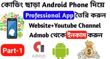 কোডিং ছাড়া professional Android Apps বানান আপনার  Youtube Channel and Website এর জন্য আপনার Android phone দিয়ে Part-1