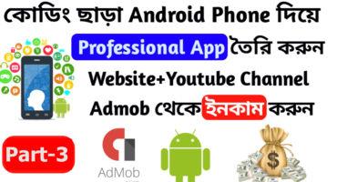 [Part-3]কোডিং ছাড়া professional Android Apps বানান আপনার  Youtube Channel and Website এর জন্য আপনার Android phone দিয়ে