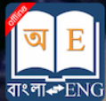 নিয়ে নিন অসাধারন একটি B2E & E2B dictionary app. + আমার ফিচার.. [full offline]