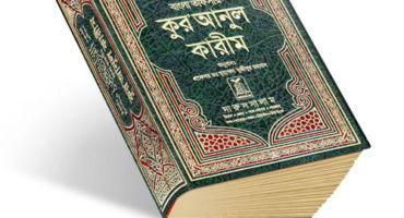 এখন Java তেও শুনুন কুরাআন এর ২৫টি সূরার উচ্চারণ ,না দেখলেই মিস