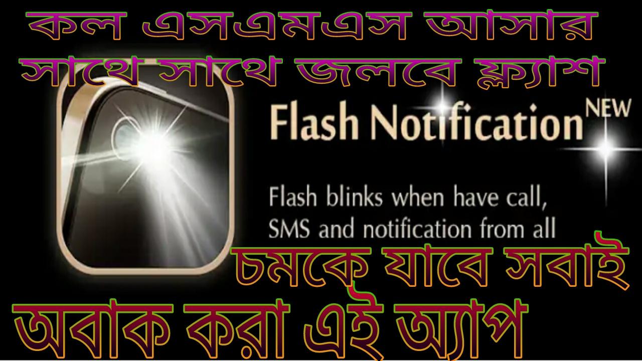 এখন কথা বলার তালে তালে জলবে ফ্ল্যাশ লাইট – নোটিফিকেশান আসলে জলবে ফ্ল্যাশ লাইট / সবাই বলবে না জানি কতো দামি মোবাইল -flash notification!