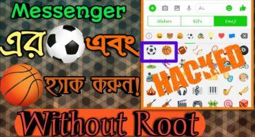 [Unroot] ফেসবুক মেসেঞ্জারের Football/Basketball গেম হ্যাক করে ইচ্ছামত স্কোর করুন। আনরুট মোবাইলে 100% কার্যকারী।
