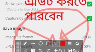 Power Button টাচ না করেই এক ক্লিক এ Ssort নিন,সাথে রোকোডিং আর Edit ও করতে পারবেন মাত্র ৩ এম্বির App দিয়ে!!!