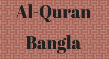Al Qur'an সম্পূর্ণ অডিও, তাফসির সহ অফলাইনে