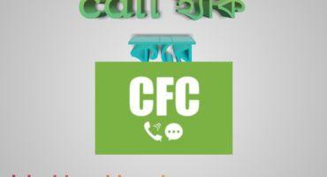 [HOT]এবার CFC Call হ্যাক করে আনলিমিটেড কথা বলুন ,ছোট একটি ট্রিক কাজে লাগিয়ে(জলদি করুন)😣😣