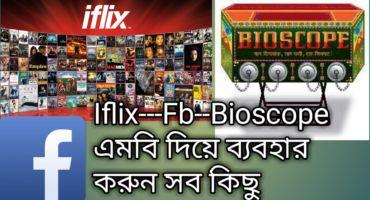 Airtel Iflix Mb, Facebook Mb দিয়ে ইউজ করেন সবকিছু। Full Speed পাবেন ইন্টারনেট ব্রাউজিং ও ডাউনলোডিং।