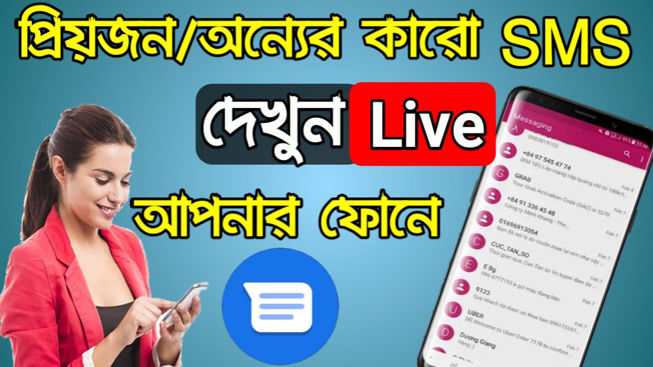 প্রিয়জন,অন্যের কারো SMS List  Hack করে Live দেখুন আপনার ফোনে Google এর Message দিয়ে