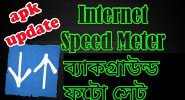 শিখে নিন কিভাবে Internet speed Metar ব্যাকগ্রাউন্ডে নিজের ফটো সেট করবেন।