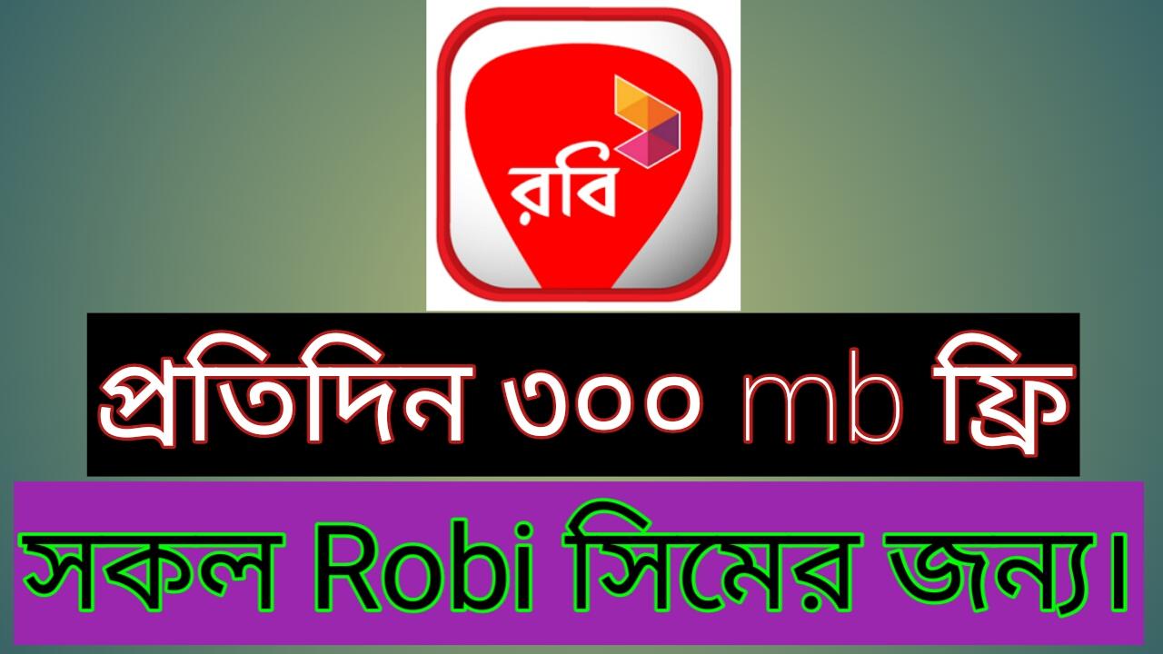 প্রতিদিন 300 MB নিয়ে নিন সকল Robi  সিমের জন্য। মেয়াদ 30 দিন।