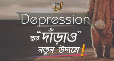 Depression: ঘুরে দাঁড়াও নতুন উদ্যমে!