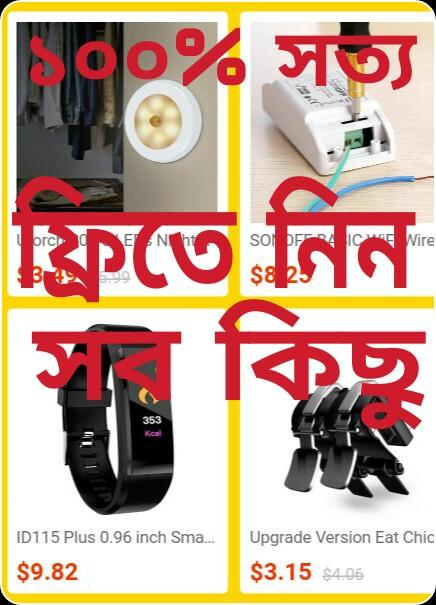 [Hot post]এখন ফ্রিতেই পন্য কিনুন Alibaba থেকে।১০০% রিয়েল ট্রিক।জলদি করুন।