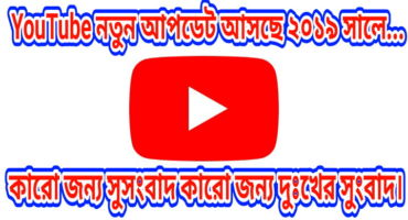 YouTube নতুন আপডেট আসছে ২০১৯ সালে।কারো জন্য সুসংবাদ কারো জন্য দুঃখের সংবাদ সকল ইউটুবাররা দেখবেন।