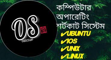 কম্পিউটার অপারেটিং সিস্টেম এর শর্টকাট কী (key)খুঁজুন  সহজেই   । UBUNTU /IOS/UNIX/LINUX(এন্ড্রয়েড এপস )