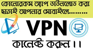 কোনোরকম অ্যাপ ডাউনলোড করা ছাড়াই VPN কানেক্ট করুন আপনার ফোনে!!