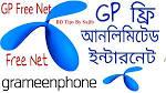 GP সিমে MYGP App থেকে নিয়ে নিন Unlimited Emergency মেগাবাইট। জলদি করুন।