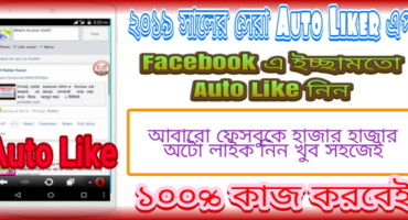 [Auto Like] আবারো Facebook এ নিয়ে নিন হাজার হাজার অটো Likes একদম ফ্রিতে, 100% Working