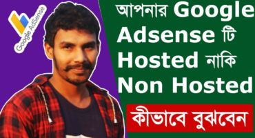 আপনার Google Adsense টি Hosted নাকি Non Hosted চেক করুন