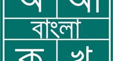 [Root User] এখন আপনার ফোনের Bangla Font পরিবর্তন করুন খুব সহজে