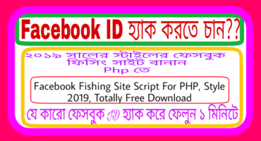 [Php] [Script] নিয়ে নিন ২০১৯ সালের Style এর ফেসবুক ফিসিং সাইটের Script একদম ফ্রিতে, With Demo + 100% Working