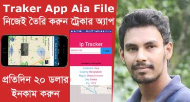 যারা Admob এ কাজ করেন তাদের জন্যে Ip Tracker App aia file প্লে স্টোরে ছাড়তে পারবেন