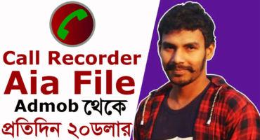 Call Recorder App Aia ফাইল Admob বা Adsense থেকে যারা App বানিয়ে ইনকাম করেন তাদের জন্যে