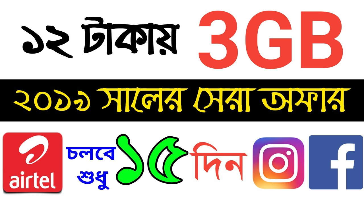 [New Server] এয়ারটেল ১২ টাকায় ৩ জিবি । New Update 08-01-19 : 100%Working | Speed up to 1mbps #NS_Sabur_Pro New Update Power By TecHIdeA 360