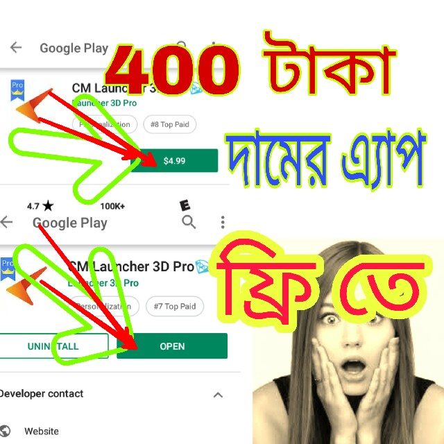 [paid app] Cm launcher 3d pro 400 টাকা দামের এ্যাপ ফ্রিতে .don't miss anyone