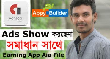 ১০০% Ads শো করা প্রফেশনাল Earning App aia file