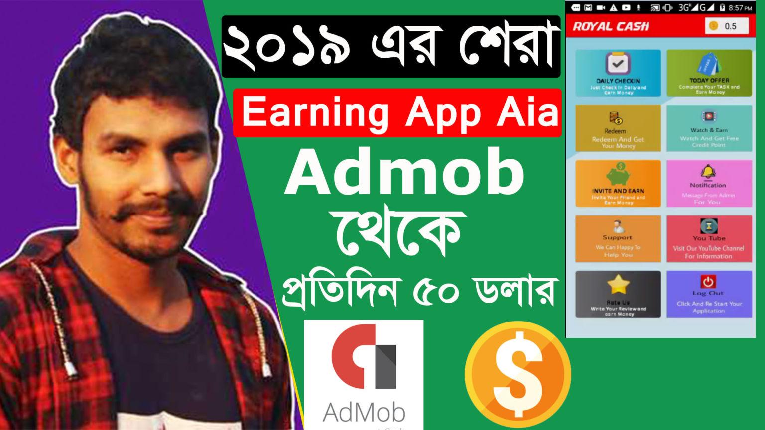 প্রফেশনাল Earning app aia ফাইল এড শো প্রুভ সহ