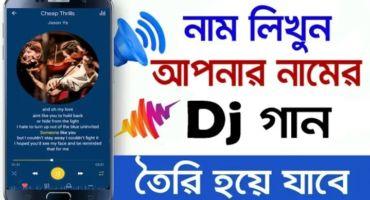 যে কোন অডিও গানের ভিতরে আপনার DJ নাম সেট করুন।আর মজা দেখুন।
