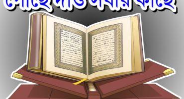 রাসুল ( সাঃ) এর বাণী রাগ নিয়ন্ত্রণ ও ইসলাম রক্ষা করার উপায় ( প্রথম পর্ব)