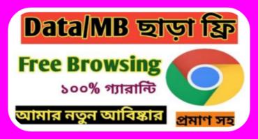 আবারো Free Basic এর মাধ্যমে Gp এবং Robi সিম দিয়ে ফ্রি ব্রাউজিং করুন খুব সহজেই (১০০% Working)