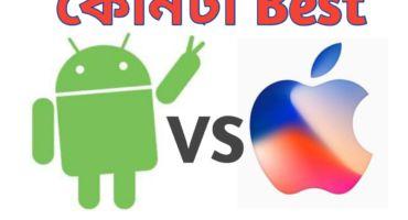 Android VS iOS কোনটা Best. কোন মোবাইলটি আপনি কিনবেন??