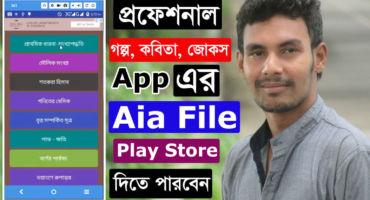 Professional content App Aia file গল্প কবিতা জোকস অ্যাপ এর Aia ফাইল Play Store এ দিতে পারবেন