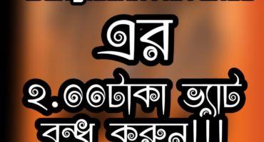 বাংলালিংকে 30 টাকার বদলে 10 টাকা করে Loan নিন ফ্রিতে !!! ভ্যাট বাবদ ২ টাকা আর কাটবে নাহ !!!