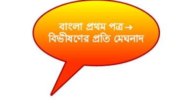 [full guideline]__HSC__ Bangla first paper__ বিভীষণের প্রতি মেঘনাদ।  বিস্তারিত পোস্টে।