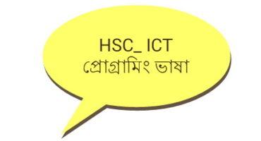 [full guideline]__HSC__ ICT chapter 5.  দেখে নিন প্রোগ্রামিং এর ভাষা অধ্যায়ের গুরুত্বপূর্ণ ৭৬ টি প্রশ্ন ও তার উত্তর।