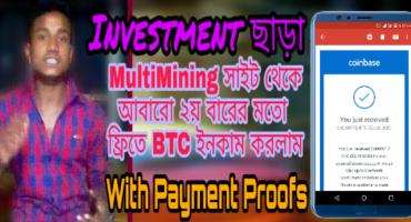 Investment ছাড়া আবারো ফ্রিতে BTC ইনকাম করলাম, আপনারাও পারবেন (With Payment Proofs)