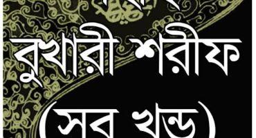 """ডাউনলোড করে নিন জনপ্রিয় হাদিস """"সহিহ বুখারী শরীফ"""" এর সম্পূর্ণ খন্ড আকারে!!!! মুসলিম ভাইদের উপকারে আসবে!!"""