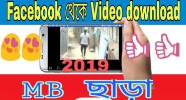 Facebook videos download without MB | ফেসবুক ভিডিও ডাউনলোড করুন এমবি ছাড়া |