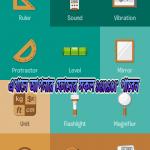 [Latest] একটি মাত্র app দিয়ে এবার আপনার ফোনের সকল সেন্সর ব্যবহার করুন।